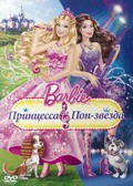 Barbie: The Princess & The Popstar - wallpapers.
