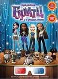 Bratz Pampered Petz - A Rescue adventure - wallpapers.