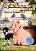 Charlotte's Web 2: Wilbur's Great Adventure pictures.