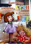 Priklyucheniya domovyonka Kuzi i dyadyushki Au - wallpapers.