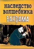 Nasledstvo volshebnika Bahrama - wallpapers.