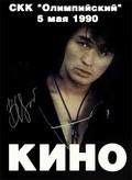 """Kino i Viktor Tsoy Kontsert v SKK """"Olimpiyskiy"""" 5.05.1990 - wallpapers."""