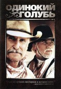 Lonesome Dove - wallpapers.