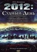 2012 Doomsday pictures.