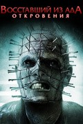 Hellraiser: Revelations pictures.