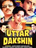Uttar Dakshin - wallpapers.