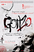 Gonzo: The Life and Work of Dr. Hunter S. Thompson pictures.