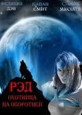 Red: Werewolf Hunter pictures.