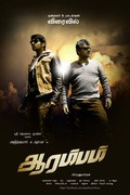 Arrambam - wallpapers.