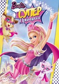 Barbie in Princess Power pictures.