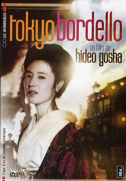 Yoshiwara enjo pictures.