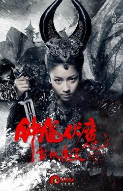 Zhong Kui fu mo: Xue yao mo ling pictures.