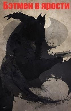 The Dark Knigt Rages pictures.