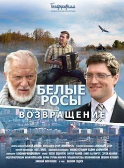 Belyie rosyi. Vozvraschenie - wallpapers.