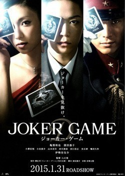 Joker Game pictures.