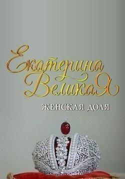Ekaterina Velikaya. Jenskaya Dolya pictures.