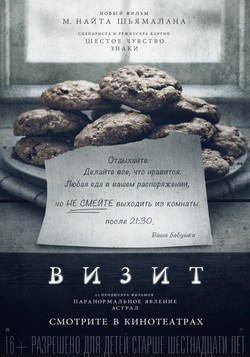 The Visit pictures.