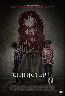 Sinister 2 pictures.