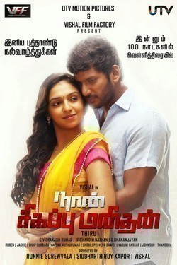 Naan Sigappu Manithan - wallpapers.