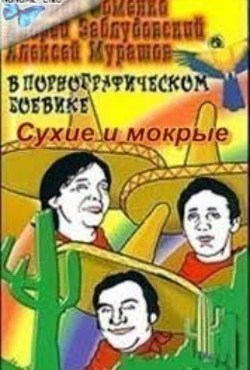 Suhie i mokryie pictures.