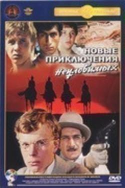 Novyie priklyucheniya neulovimyih - wallpapers.