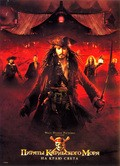 Pirates of the Caribbean: At World's End pictures.