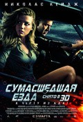 Drive Angry 3D - wallpapers.