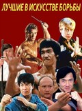 The Best of the Martial Arts Films - wallpapers.