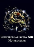Mortal Kombat 2: Annihilation pictures.