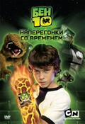 Ben 10: Race Against Time pictures.