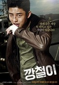 Kang-chul-i pictures.