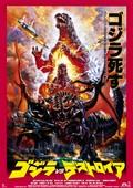 Godzilla protiv Razrushitelya - wallpapers.