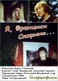 Ya, Frantsisk Skorina... - wallpapers.