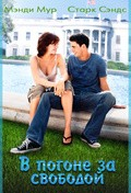 Chasing Liberty - wallpapers.