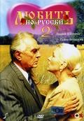 Lyubit po-russki2 - wallpapers.
