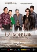 Othonchik. Pervaya lyubov pictures.