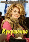 Kukushechka - wallpapers.