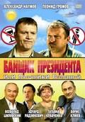Banschik prezidenta ili Pasechniki Vselennoy - wallpapers.