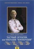 Chastnyiy detektiv, ili Operatsiya «Kooperatsiya» pictures.