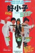 Kua yue shi kong de xiao zi - wallpapers.