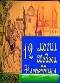 12 mogil Hodji Nasreddina pictures.