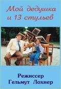 Mein Opa und die 13 Stühle pictures.