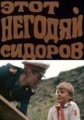 Etot negodyay Sidorov - wallpapers.