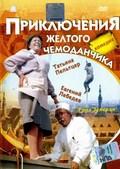 Priklyucheniya jeltogo chemodanchika - wallpapers.