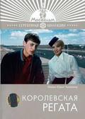 Korolevskaya regata pictures.