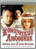 Komicheskiy lyubovnik, ili Lyubovnyie zatei sera Djona Falstafa - wallpapers.