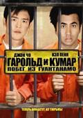 Harold & Kumar Escape from Guantanamo Bay - wallpapers.
