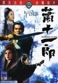 Xiao shi yi lang - wallpapers.