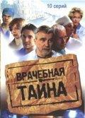 Vrachebnaya tayna - wallpapers.