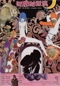 Hatsukoi: Jigoku-hen - wallpapers.